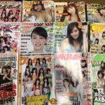 香川県で芸能雑誌 アイドル書籍を買取 UTB アップトゥボーイ プレイボーイなど