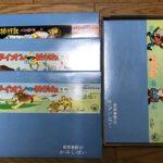 山口県より教育画劇の紙芝居を宅配買取