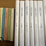 高松市で相似象学会誌 カタカムナの本を買取  心霊 宗教 精神世界 スピリチュアルなど