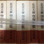 香川県で仏教書 宗教書などを出張買取 弘法大師 空海全集など
