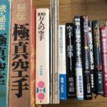 香川県高松市で武道・武術・空手・格闘技関係の書籍を買取 秘伝極真空手など