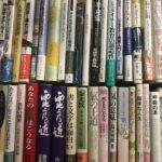 香川県で神智学 哲学 思想 霊学 精神世界関連の書籍を買取  ルドルフシュタイナーなど