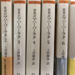 香川県丸亀市で哲学・思想・宗教・歴史などの本を買取 原典訳マハーバーラタ