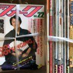 香川県で昭和の芸能写真誌・音楽雑誌などを買取 ヤングフォーク 平凡パンチなど