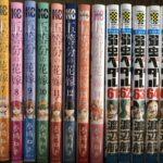 香川県でコミックの全巻セットを買取 弱虫ペダル 五等分の花嫁など