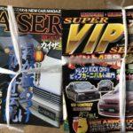 VIP CAR ビップスタイル カイザー BIG SEDANなどの車雑誌を買取