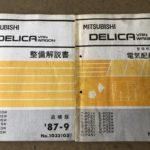 三菱自動車の整備解説書 サービスマニュアルを買取 パジェロ デリカなど
