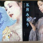 香川県でロマンポルノ 官能女優の写真集を買取 五月みどり 高田美和など