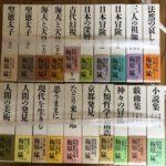 梅原猛著作集 カムイ伝全集 大菩薩峠などを買取させて頂きました。