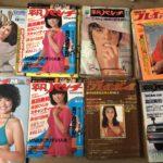 香川県で古い週刊誌や芸能雑誌を買取 プレイボーイ 平凡パンチなど
