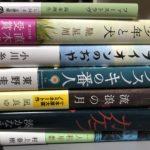 香川県で新しい本の買取  小説の最新作