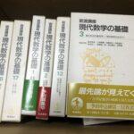 """<span class=""""title"""">香川県で数学の本を出張買取 岩波講座 現代数学の基礎 </span>"""