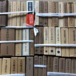 "<span class=""title"">香川県高松市で国文学 言語学 古典文学などの古本や専門書を出張買取しました。</span>"