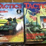 """<span class=""""title"""">ウォーゲーム雑誌を買取 TACTICS(タクテクス)シミュレーションゲーム TRPGなど</span>"""